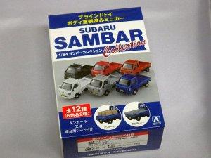 画像1: アオシマ ブラインドトイ スバル サンバーコレクション S=1/64 12ヶセット