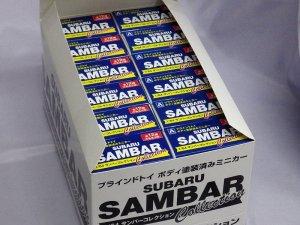 画像4: アオシマ ブラインドトイ スバル サンバーコレクション S=1/64 12ヶセット